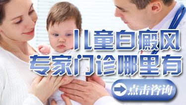 小孩患上白癜风应该怎么办